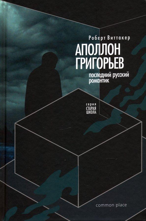 Аполлон Григорьев. Последний русский романтик