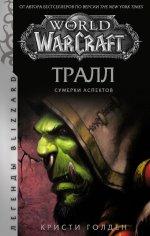 World of Warcraft. Тралл. Сумерки Аспектов