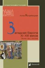 Западная Европа XI – XIII веков. Эпоха, быт, костюм