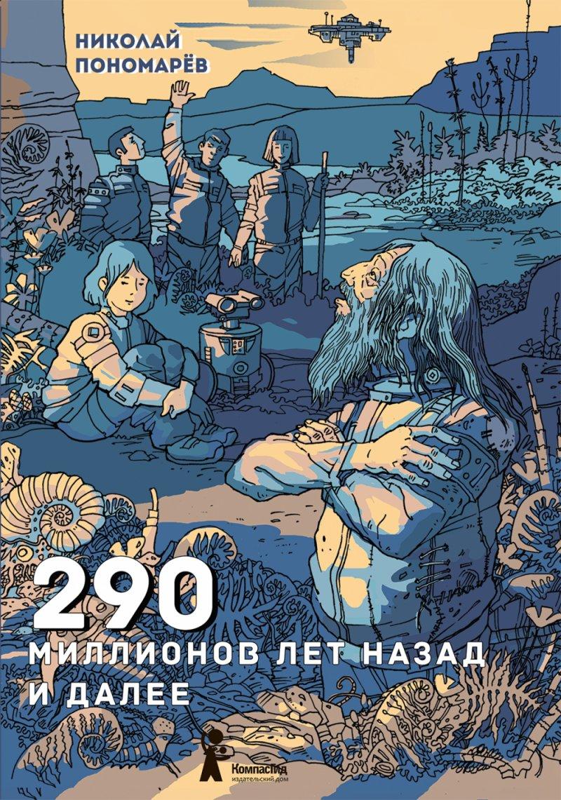 290 миллионов лет назад и далее
