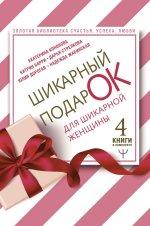 Шикарный подарок для шикарной женщины. Золотая библиотека счастья, успеха, любви
