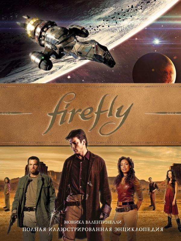 Firefly. Полная иллюстрированная энциклопедия