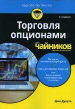 Торговля опционами для чайников, 3-е издание