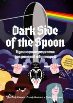 Dark Side of the Spoon. Кулинарные рецепты для рокеров и бунтарей