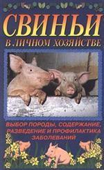 Свиньи в личном хозяйстве. Выбор породы, содержание, разведение и профилактика заболеваний