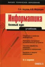Информатика: Базовый курс. 5-е изд., испр.и доп