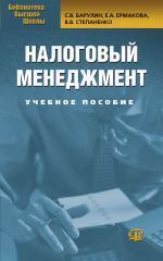 Налоговый менеджмент: Учебное пособие