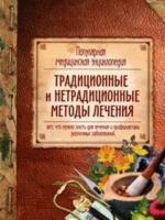 Популярная медицинская энциклопедия. Традиционные и нетрадиционные методы лечения
