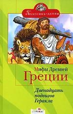 Золотое руно. Двенадцать подвигов Геракла. Мифы Древней Греции
