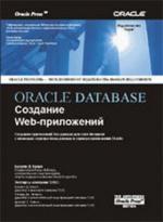 Oracle Database. Создание WEB-приложений
