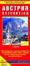 Австрия. Автодорожная и туристическая карта