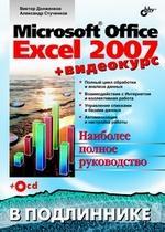 Microsoft Office Excel 2007 (+CD)