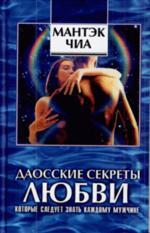 Даосские секреты любви. Сексуальные секреты, которые следует знать каждому мужчине