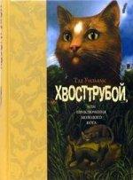 Хвосттрубой, или Приключения молодого кота. Роман