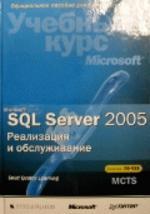 Microsoft SQL Server 2005 Реализация и обслуживание (+CD)