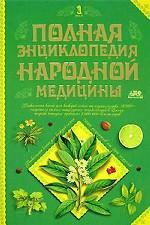 Полная энциклопедия народной медицины. Том 1