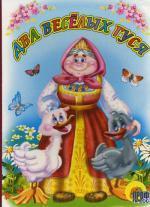 Картонка. Два веселых гуся (Бабка)