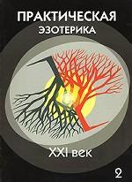 Практическая эзотерика. XXI век. Альманах, №2, 2007
