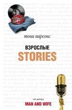 Скачать Взрослые истории бесплатно Т. Парсонс