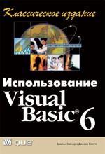 Использование Visual Basic 6. Классическое издание