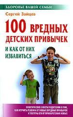 100 вредных детских привычек и как от них избавиться