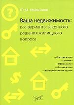 Ваша недвижимость. Все варианты законного решения жилищного вопроса