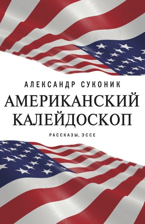 Американский калейдоскоп