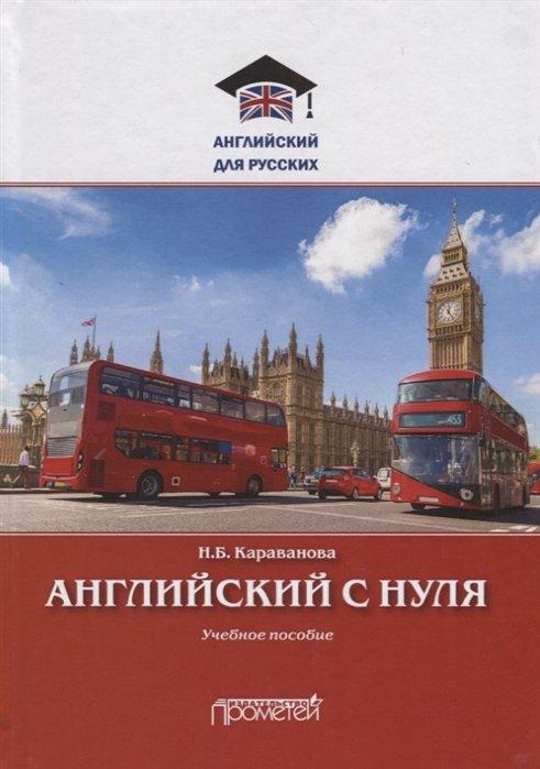 Английский с нуля. Учебное пособие