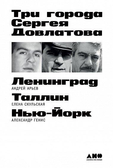 Три города Сергея Довлатова