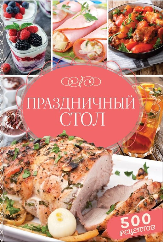 Праздничный стол. 500 рецептов