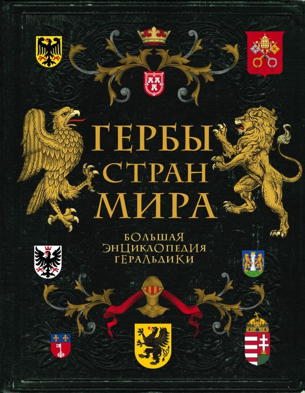 Гербы стран мира. Большая энциклопедия геральдики