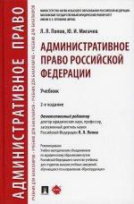 Административное право РФ: Учебник. 2-е изд., перераб. и доп