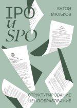 IPO и SPO. Структурирование, ценообразование