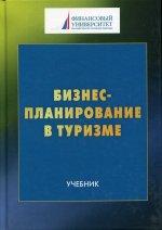 Бизнес-планирование в туризме: Учебник. 4-е изд