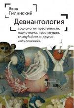 """Девиантология. Социология преступности, наркотизма, проституции, самоубийств и других """"отклонений"""""""