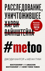 MeToo. Расследование, уничтожившее Харви Вайнштейна