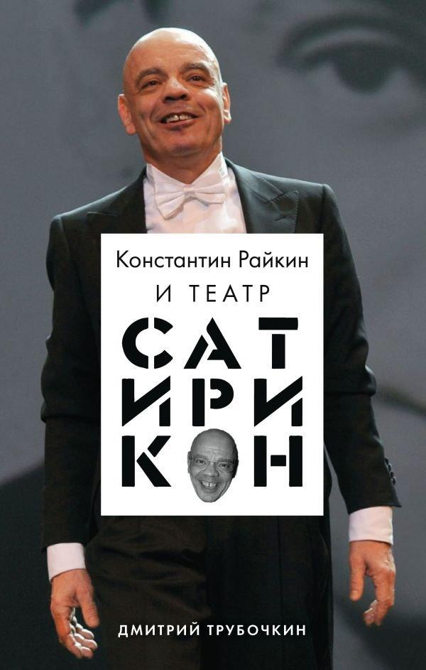 Константин Райкин и Театр «Сатирикон»