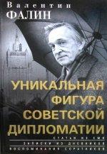 Валентин Фалин – уникальная фигура советской дипломатии