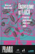 Евангелие от LUCA: В поисках родословной животного мира