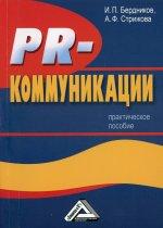 PR-коммуникации: Практическое пособие. 4-е изд., стер