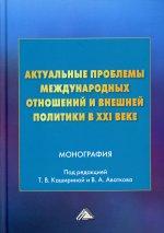 Актуальные проблемы международных отношений и внешней политики в XXI веке: монография. 4-е изд