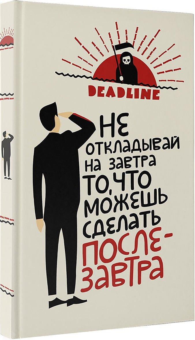 """Deadline. Ежедневник прокрастинатора """"Не откладывай на завтра то, что можешь сделать послезавтра"""""""