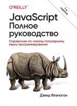 JavaScript. Полное руководство