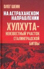 На Астраханском направлении. Хулхута - неизвестный\n участок Сталинградской битвы