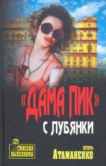 """""""Дама пик"""" с Лубянки"""