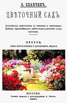 Цветочный сад. Устройство цветников с планами и чертежами. Выбор красивейших цветочных растений и их культура