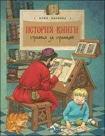 История книги. Страница за страницей