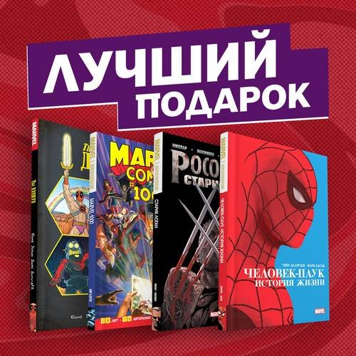 Шедевры Marvel. Подарочный комплект комиксов