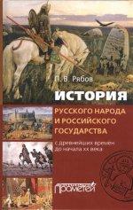 История русского народа и российского государства с древнейших времён до начала XX века
