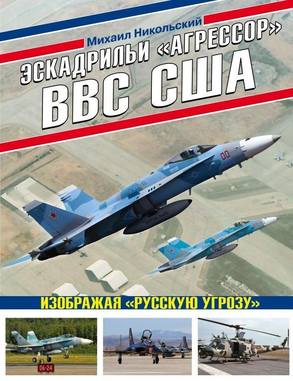 Эскадрильи «Агрессор» ВВС США. Изображая «Русскую угрозу»
